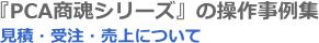 PCA商魂37-1
