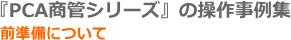 PCA商魂37-11