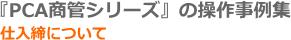 PCA商魂37-13