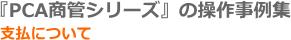 PCA商魂37-14