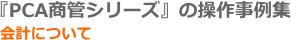 PCA商魂37-15