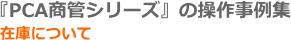 PCA商魂37-16