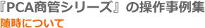 PCA商魂37-17