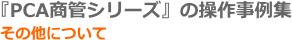 PCA商魂37-18