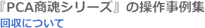 PCA商魂37-3