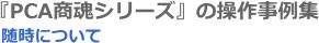 PCA商魂37-5