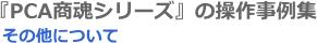 PCA商魂37-7