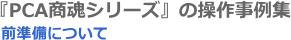 PCA商魂37